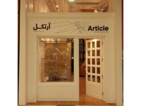 Article Store Interior 11