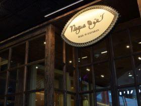 Nagwa Café Interior 3